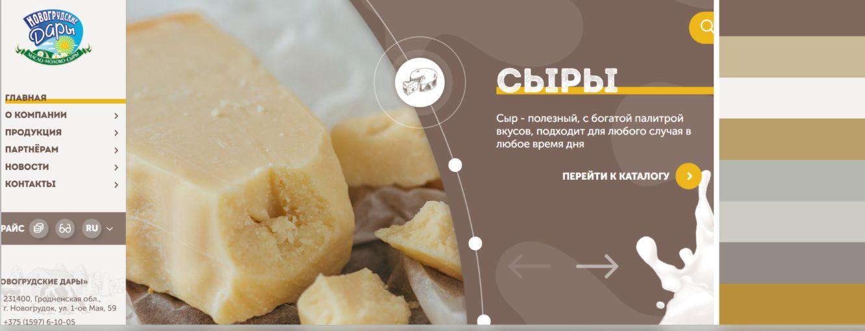 Сайт предприятия, специализирующегося на производстве молочных продуктов